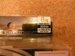 画像2: バリバス アバニ キャスティング PE SMP 6号 200m