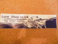 ルアーショップ ウルア オリジナルステッカー(20cm×5cm)
