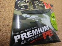 サンヨーナイロン GT-R プレミアム 8号 100LB 100m
