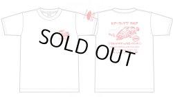 画像1: ルアーショップ ウルア オリジナル クエ Tシャツ(ホワイト) サイズ:L