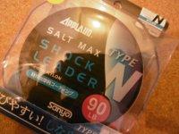 サンヨーナイロン ソルトマックス ショックリーダー TYPE N 90lb 50m
