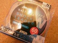 サンヨーナイロン ソルトマックス ショックリーダー TYPE N 60lb 50m