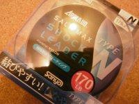 サンヨーナイロン ソルトマックス ショックリーダー TYPE N 170lb