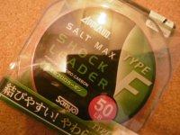 サンヨーナイロン ソルトマックス ショックリーダー TYPE F フロロ 50lb