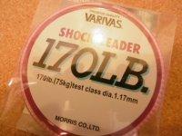 バリバス ショックリーダー 170lb